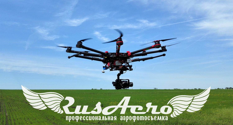 rus-aero-copter-dji-s1000