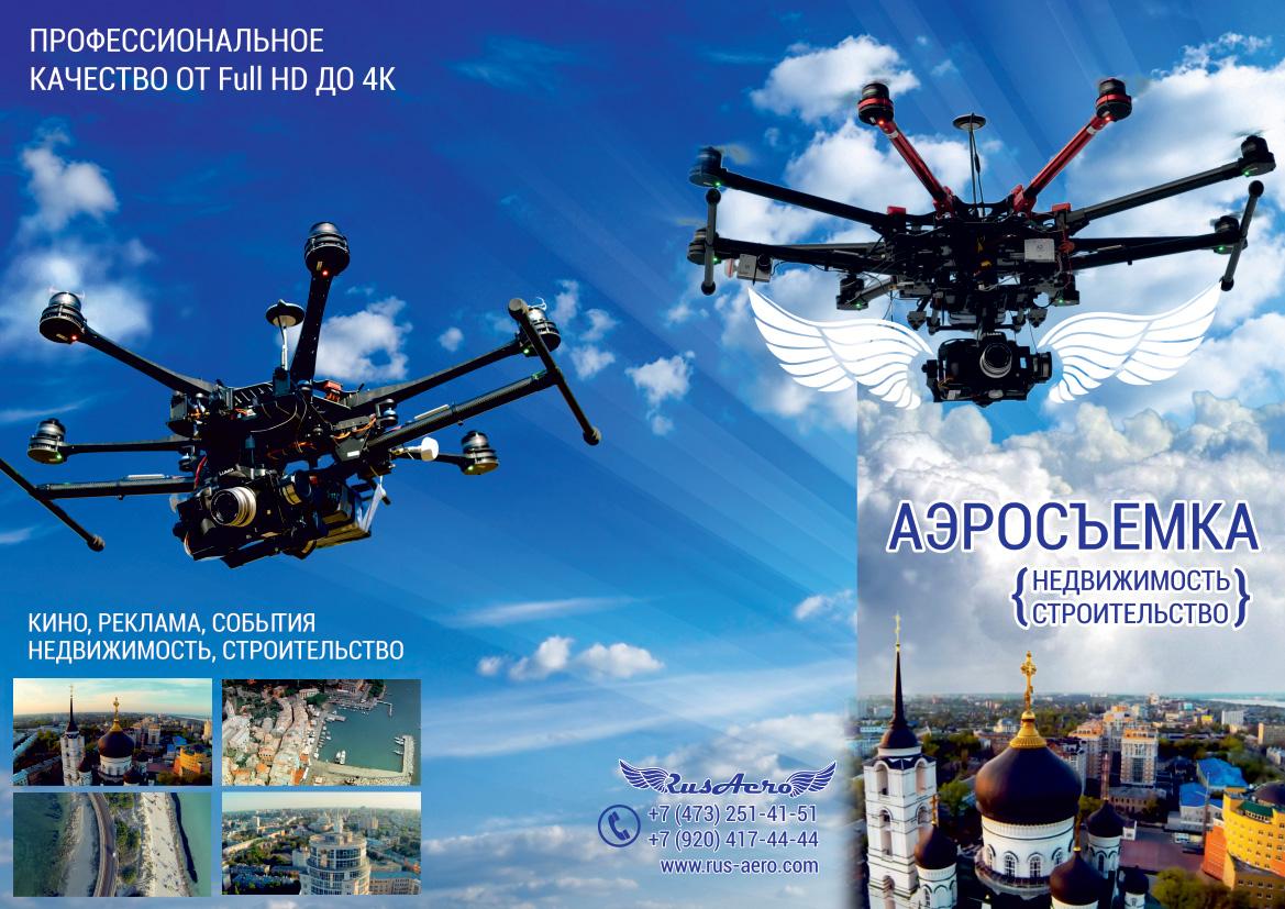 летающая-камера-Воронеж