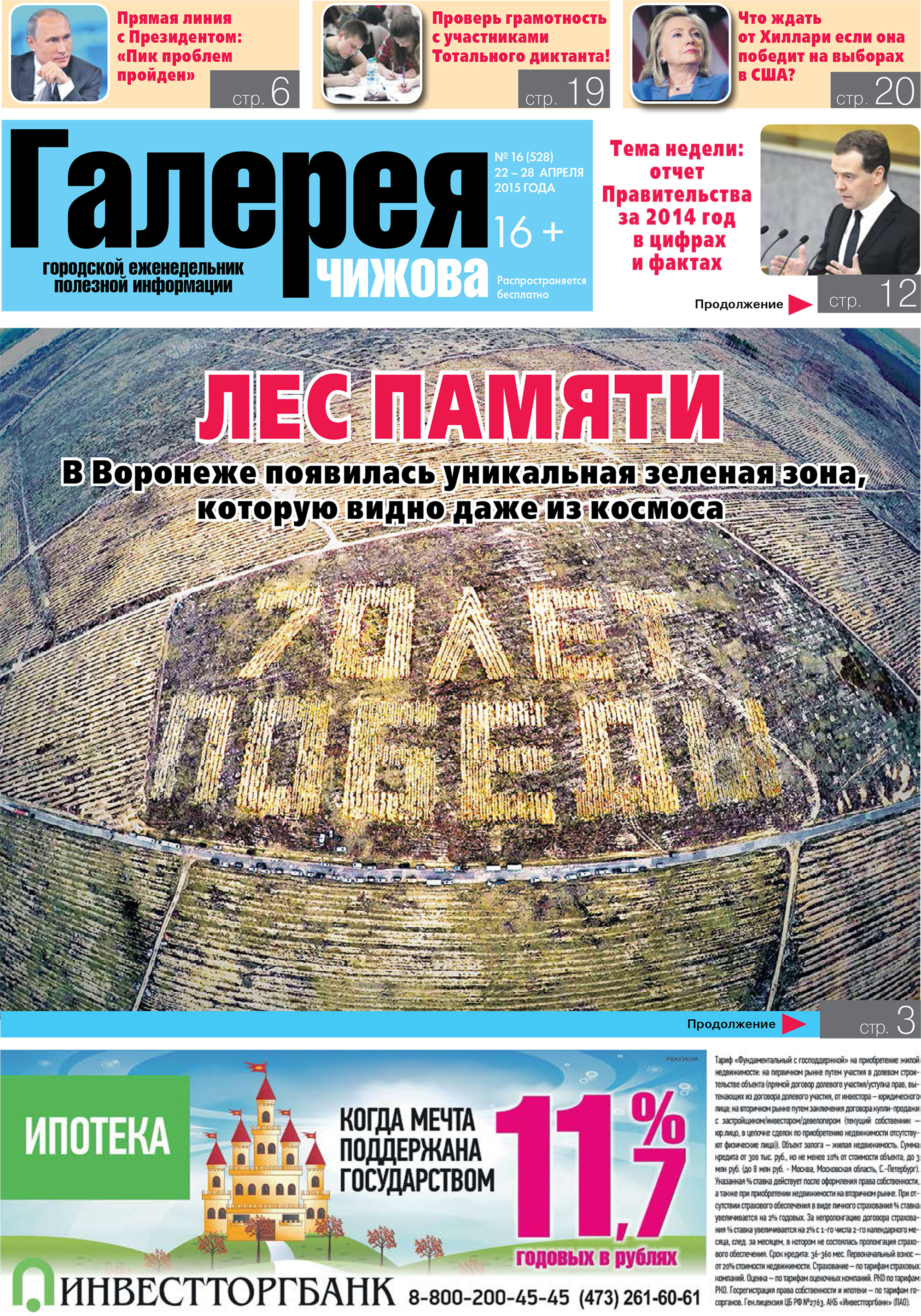 аэросъемка в газете Галерея Чижова