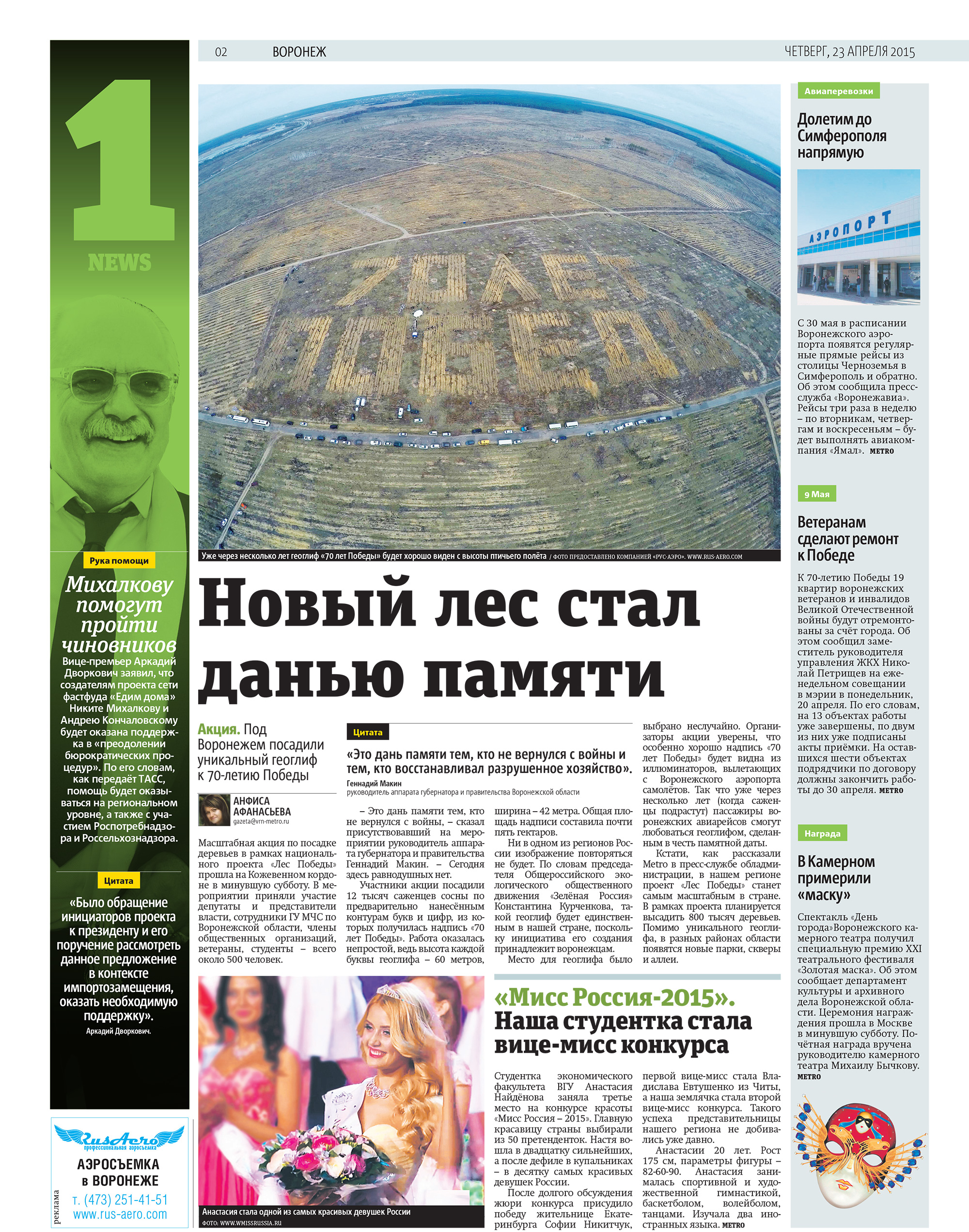 rus-aero в газете