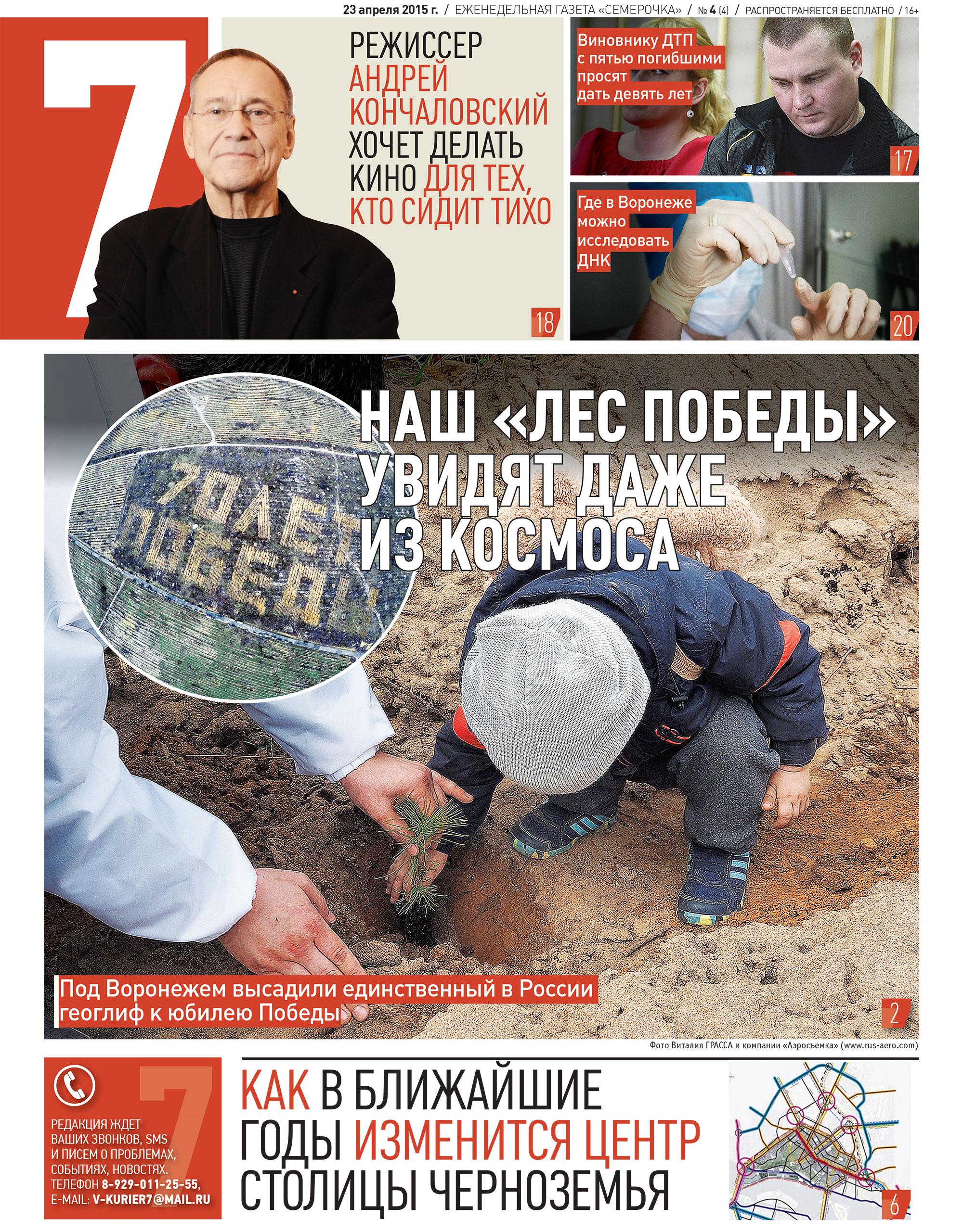 мы в прессе Воронежа